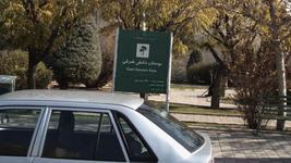 بوستان دانش شرقی