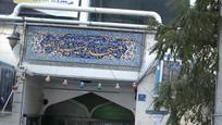 مسجد و حسینیه ثاراللّه