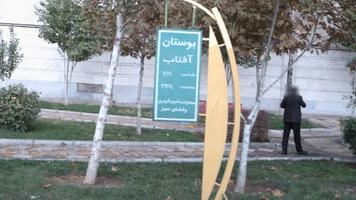 بوستان آفتاب