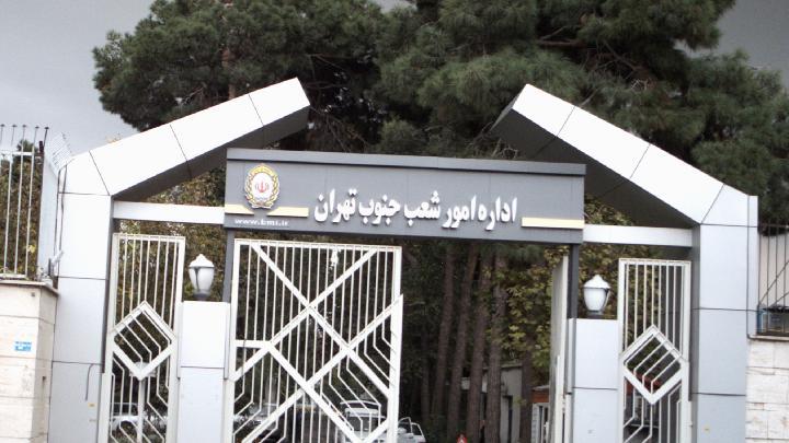 بانک ملی ایران اداره امور شعب جنوب تهران