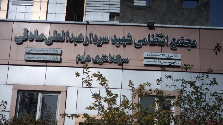 مجتمع انتظامی شهید سردار عبدالعلی صادقی سرکلانتری دوم