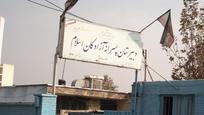 دبیرستان پسرانه آزادگان اسلام