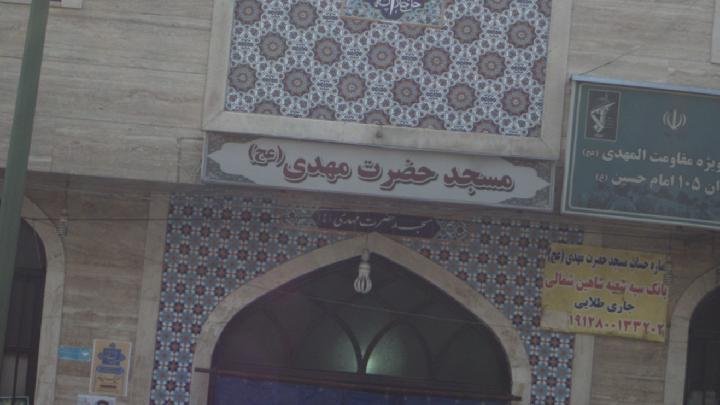 مسجد حضرت مهدی