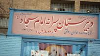 دبیرستان پسرانه امام سجاد ( دوره اول)