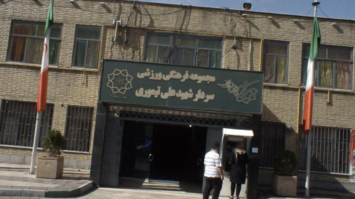 مجموعه فرهنگی ورزشی سردار شهید علی تیموری