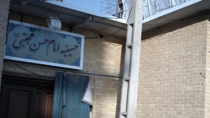 حسینیه امام حسن مجتبی (ع)