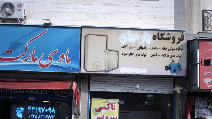 تاکسی سرویس سعید