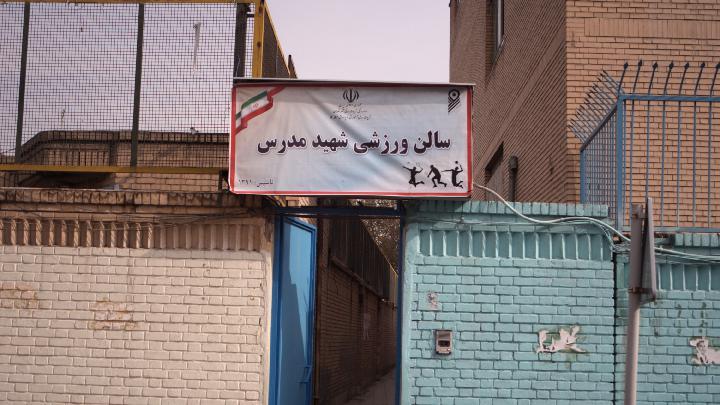 سالن ورزشی شهید مدرس