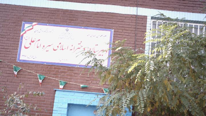 دبیرستان دخترانه اسلامی سیره امام علی(ع)