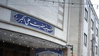 حسینیه حضرت علی اکبر