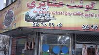 بازار گوشت عشایری