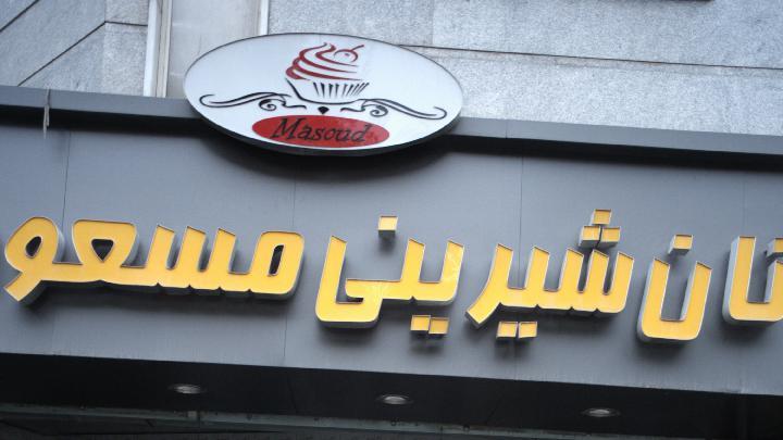 نان شیرینی مسعود