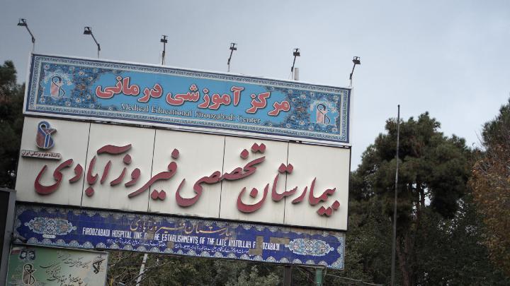 بیمارستان تخصصی و فوق تخصصی فیروزآبادی