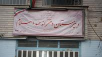 دبیرستان دخترانه غیردولتی مهد اسلام