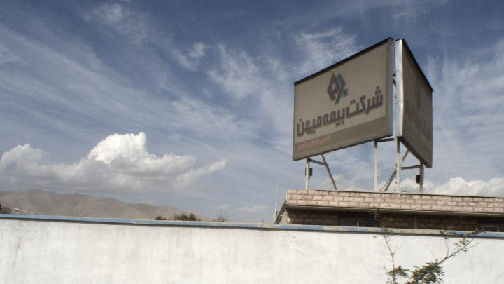 شرکت بیمه ایران