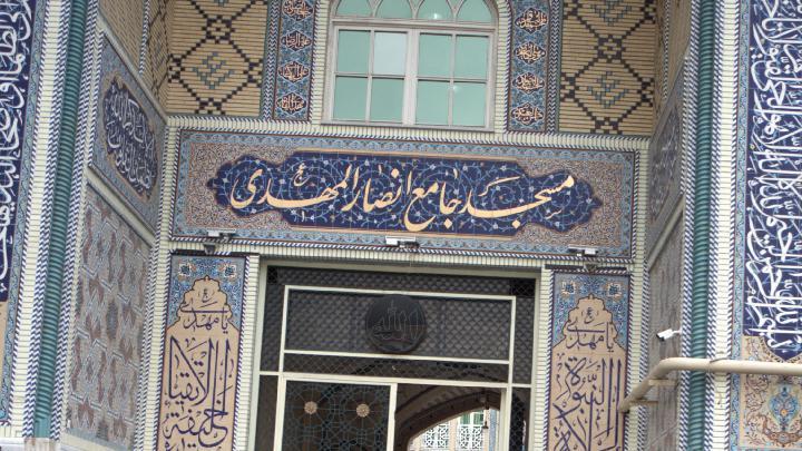 مسجد جامع انصارالمهدی