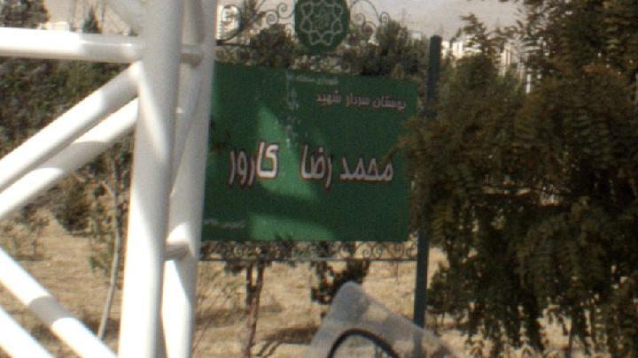 بوستان سردار شهید محمدرضا کارور