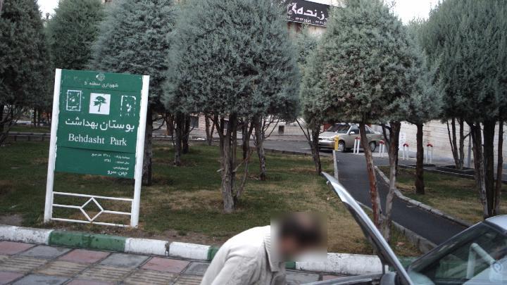 بوستان بهداشت