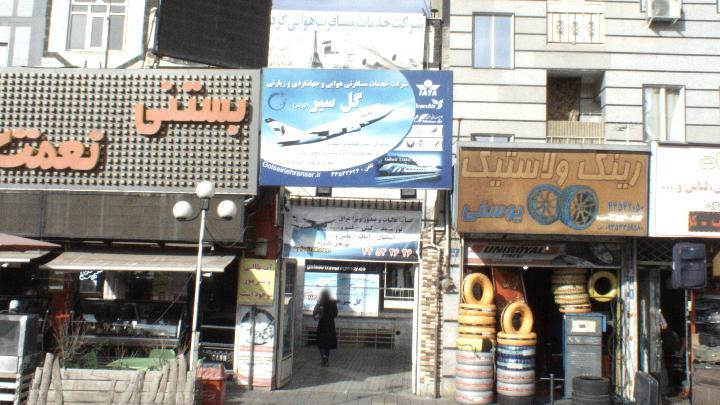 شرکت خدمات مسافرتی گل سیر تهرانسر