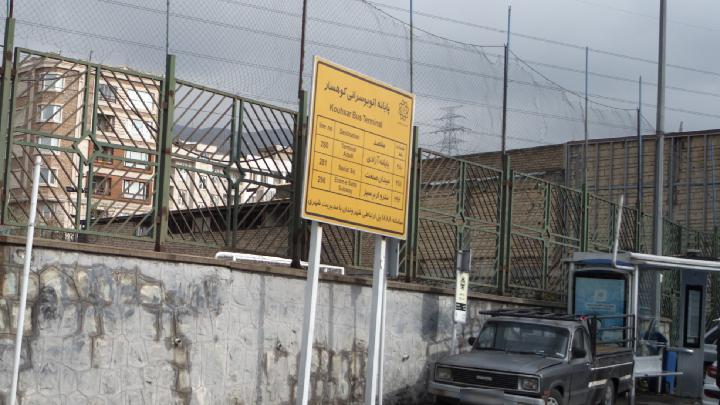 ایستگاه اتوبوس مسجد