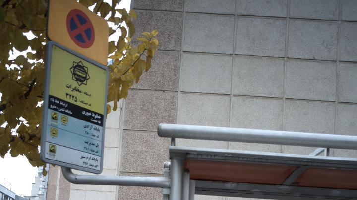ایستگاه اتوبوس مخابرات
