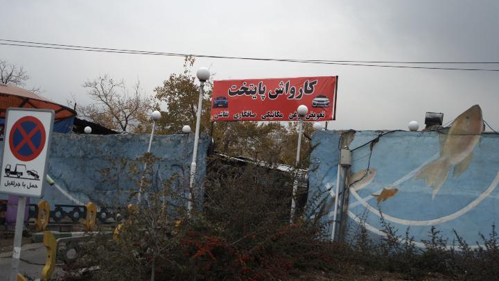 کارواش پایتخت