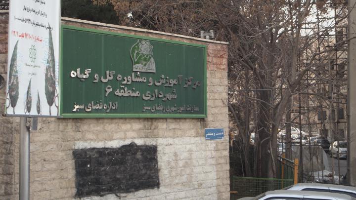 مرکز آموزش و مشاوره گل و گیاه شهرداری منطقه۶