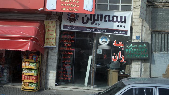 بیمه ایران کد ۳۲۹۲ سفیران راه آسایش