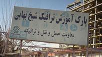 پارک آموزش ترافیک شیخ بهایی