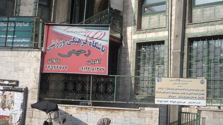 باشگاه فرهنگی ورزشی رحیمی