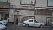 استخر تهرانسر