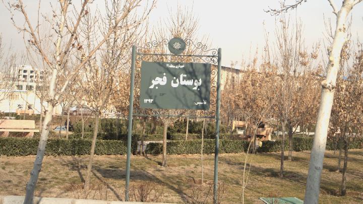 بوستان فجر