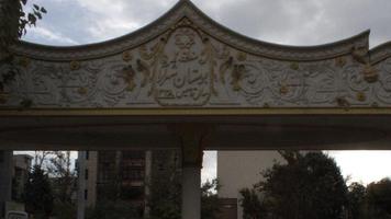 بوستان شهرآرا