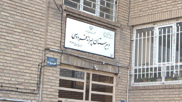 دبیرستان پسرانه فردوسی