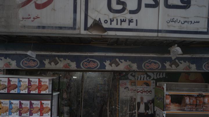 سوپرمارکت قادری