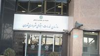سازمان رفاه خدمات و مشارکت های اجتماعی شهرداری تهران