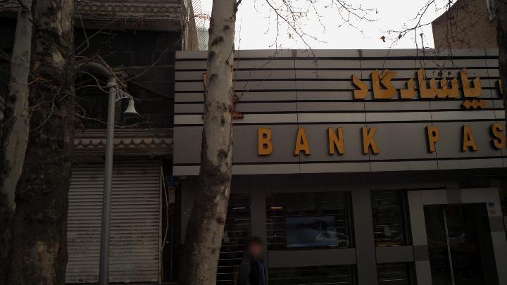 بانک پاسارگاد شعبه تجریش