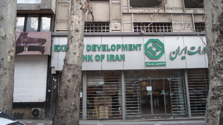 بانک توسعه صادرات ایرانیان