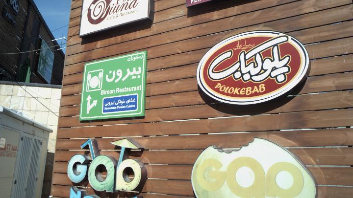 رستوران ایرانی پلو کباب