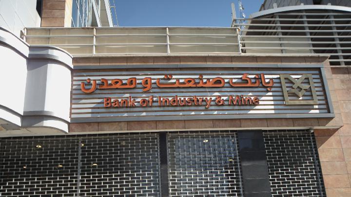بانک صنعت و معدن گاندی