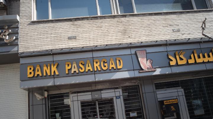 بانک پاسارگاد
