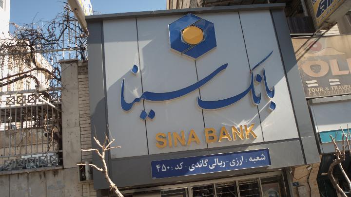 بانک سینا گاندی