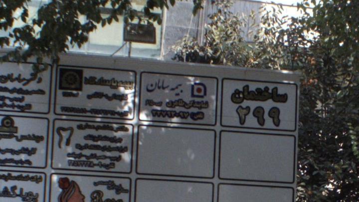 بیمه سامان نمایندگی طاهری