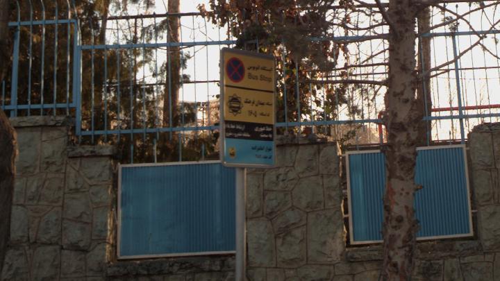 ایستگاه اتوبوس میدان فرهنگ