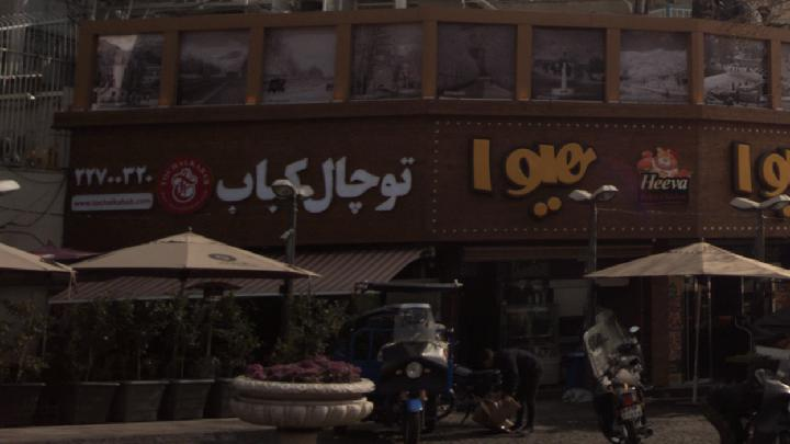 رستوران توچال کباب
