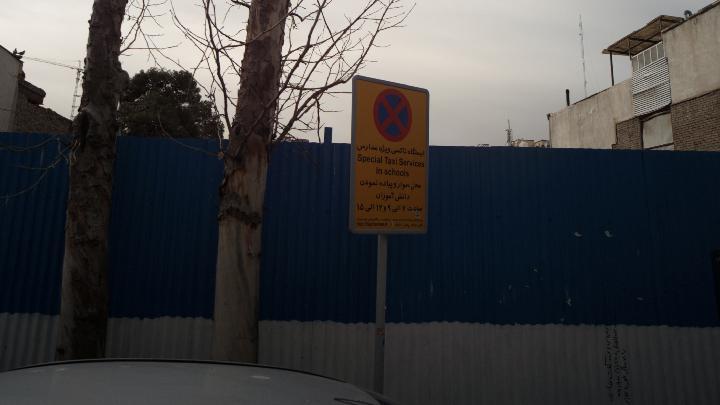 ایستگاه تاکسی ویژه مدارس