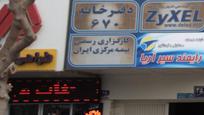 کارگزاری رسمی بیمه مرکزی ایران