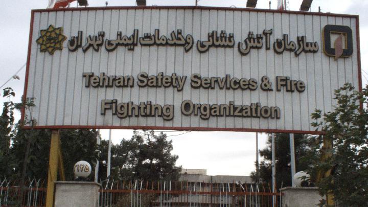 سازمان آتش نشانی و خدمات ایمنی تهران