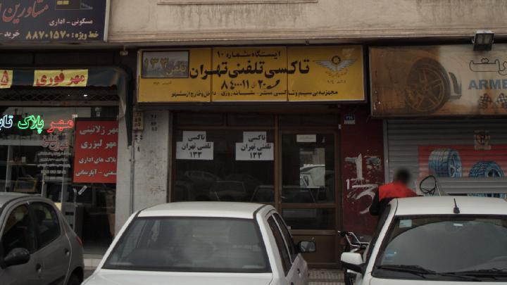 تاکسی تلفنی تهران
