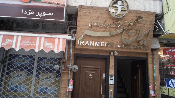 آموزشگاه زبانهای خارجی ایران مهر